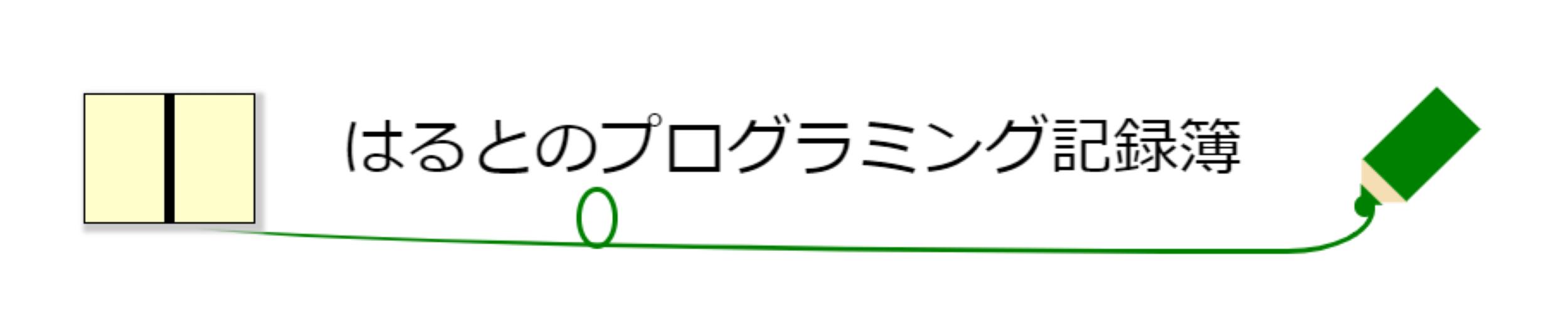 はるとのプログラミング記録簿