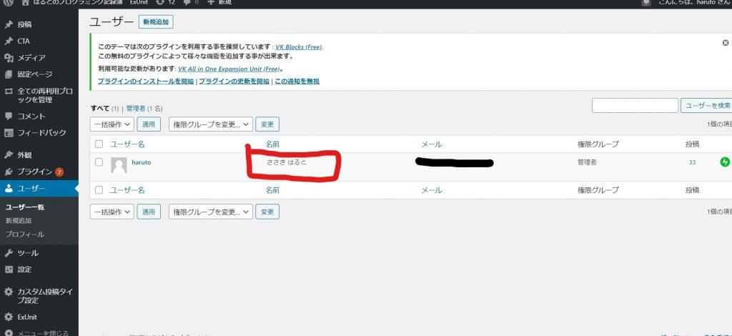 WordPress姓名逆