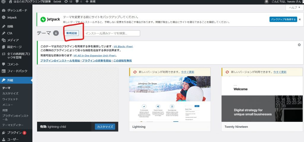WordPress子テーマ追加
